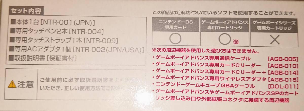 【訳あり新品】1円スタート ニンテンドーDS 初代 本体 プラチナシルバー メーカー生産終了 任天堂 NINTENDO NTR-001_画像3