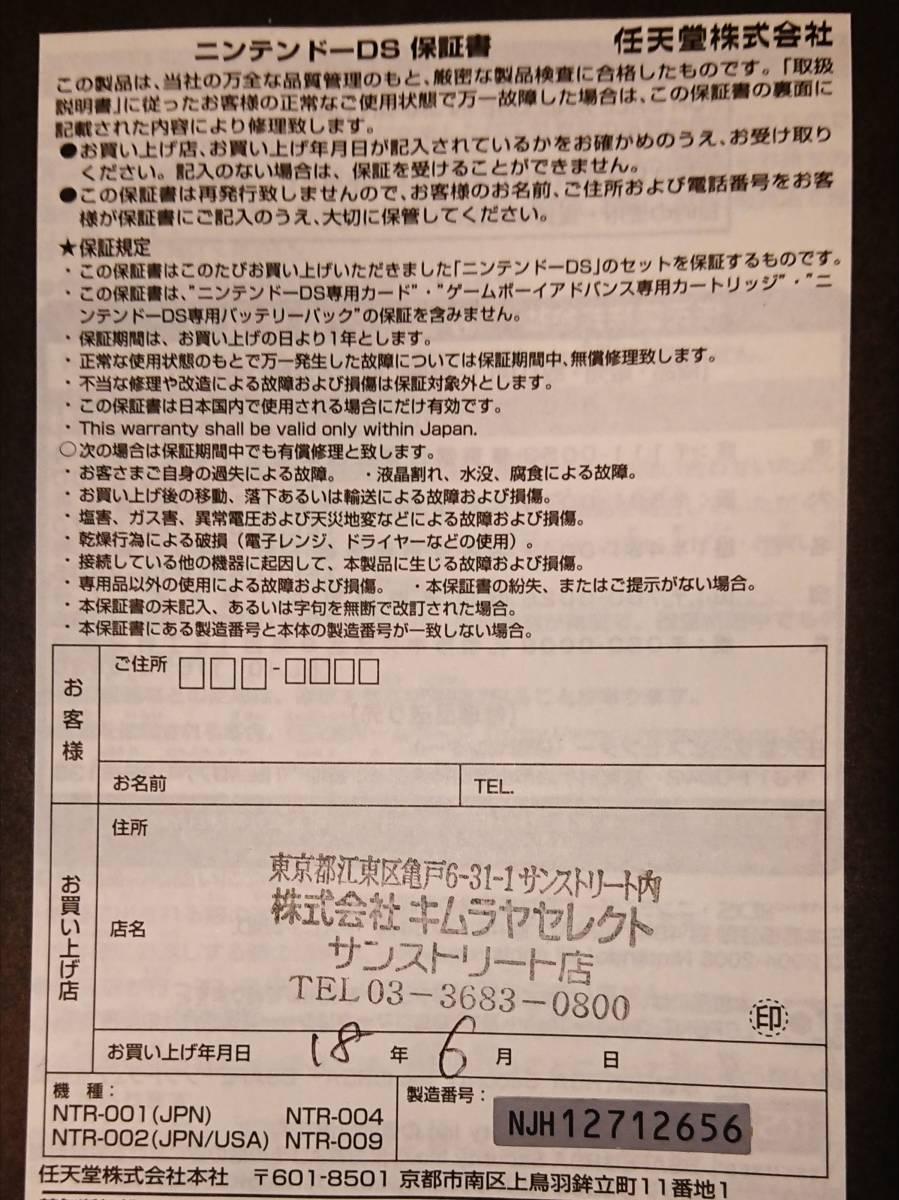 【訳あり新品】1円スタート ニンテンドーDS 初代 本体 プラチナシルバー メーカー生産終了 任天堂 NINTENDO NTR-001_画像5