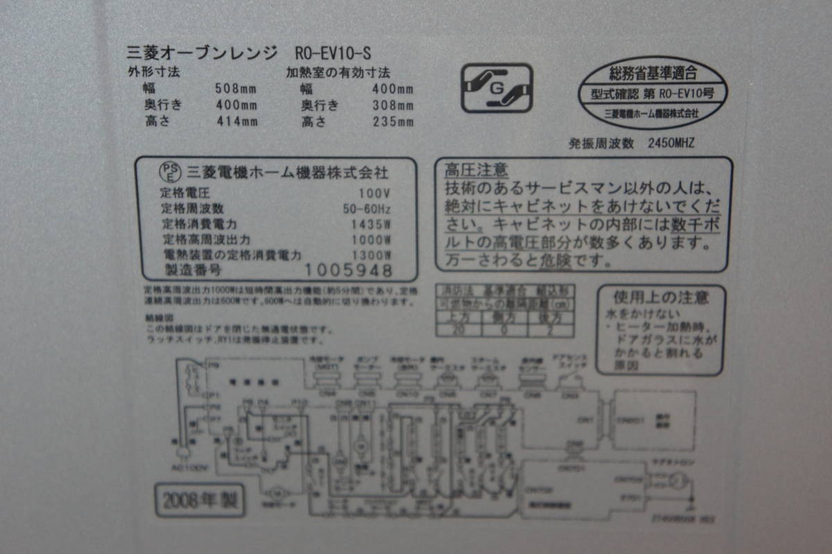 ☆三菱スチームオーブンレンジ☆石焼厨房☆RO-EV10_画像8