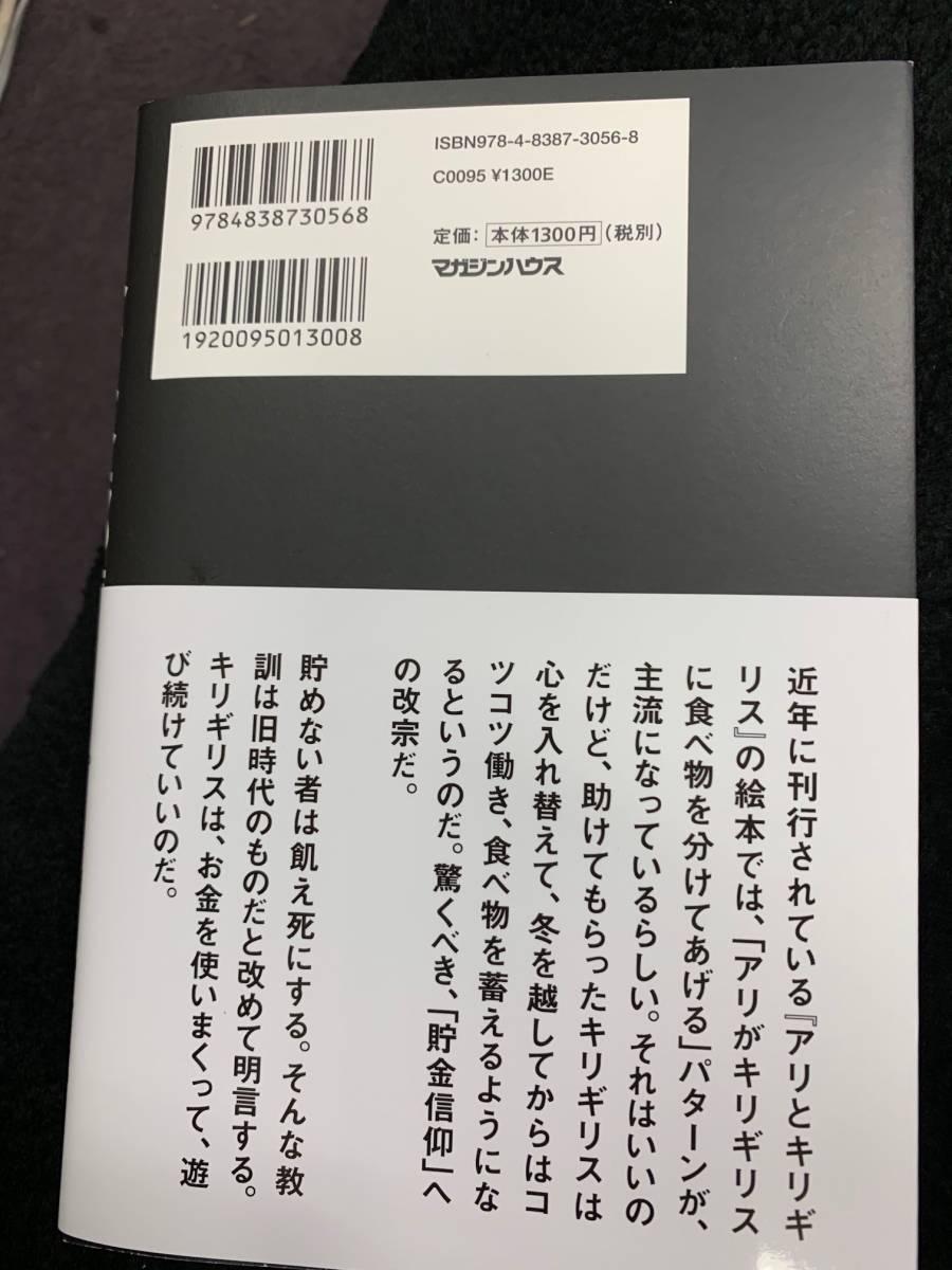 最新刊!あり金は 全部使え 堀江 貴文_画像2