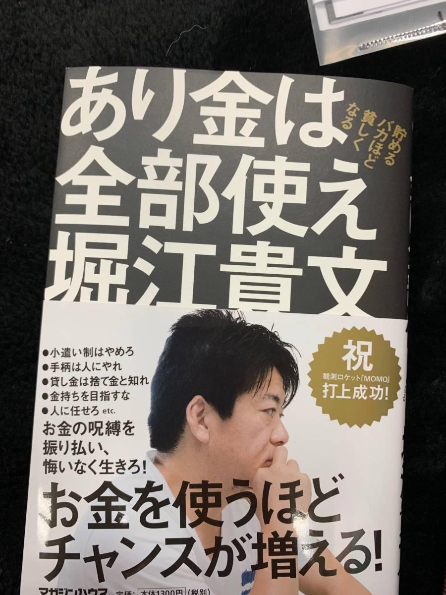 最新刊!あり金は 全部使え 堀江 貴文