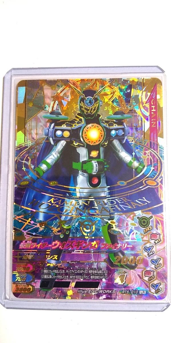 ガンバライジング RT5弾 LR 仮面ライダー ウォズギンガ ファイナリー RT5-010 [4] ライダータイム 5弾