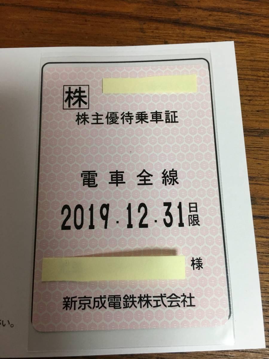 【送料無料】新京成電鉄 電車全線 定期券 株主優待乗車証 2019年12月