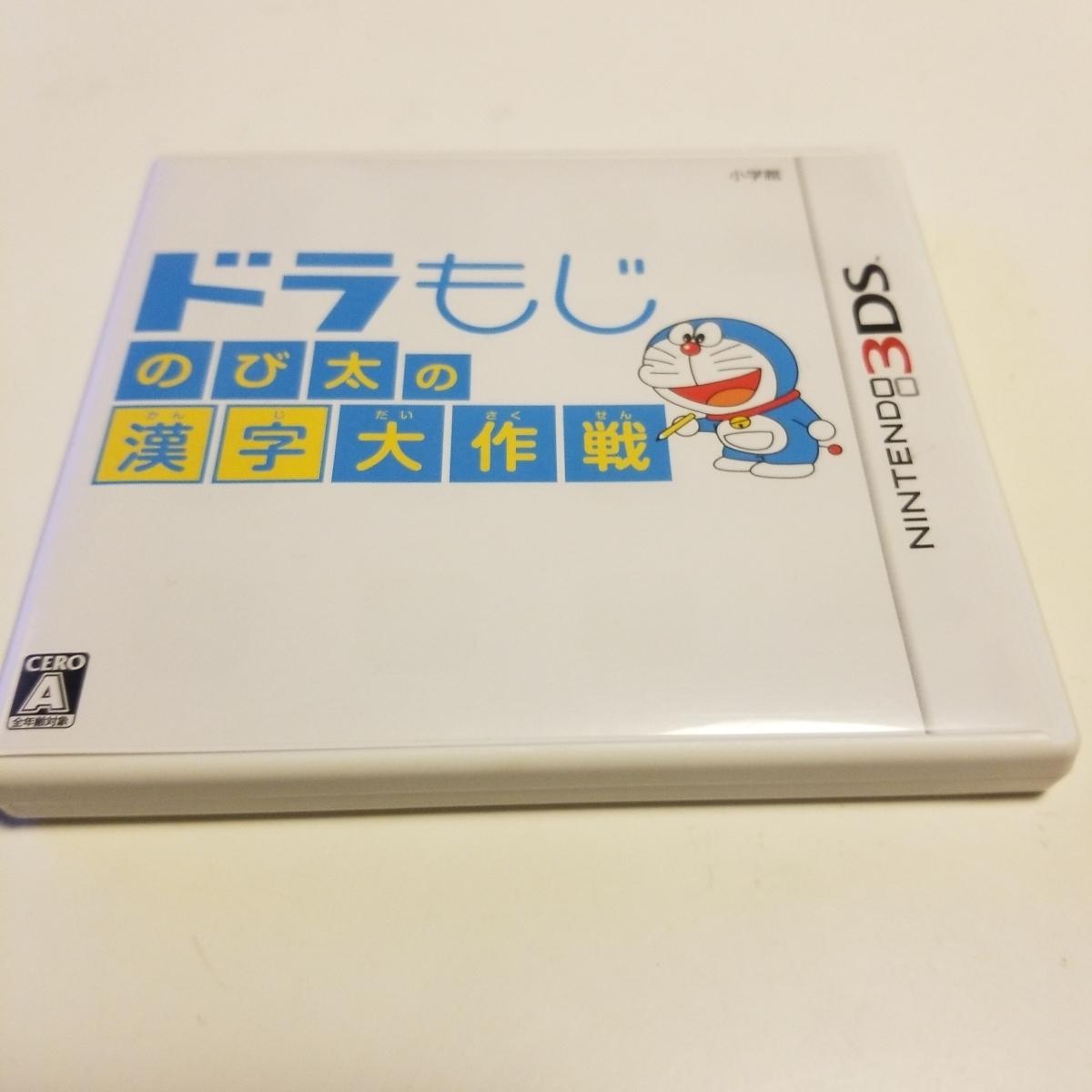ニンテンドー3DSソフト ドラもじ のび太の漢字大作戦 ドラえもん