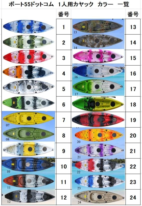 1新品 フィッシング カヤック フルセット (即日発送可)全24色 もれなくノーパンクタイヤドーリー・リーシュコードプレゼント実施中!_画像2
