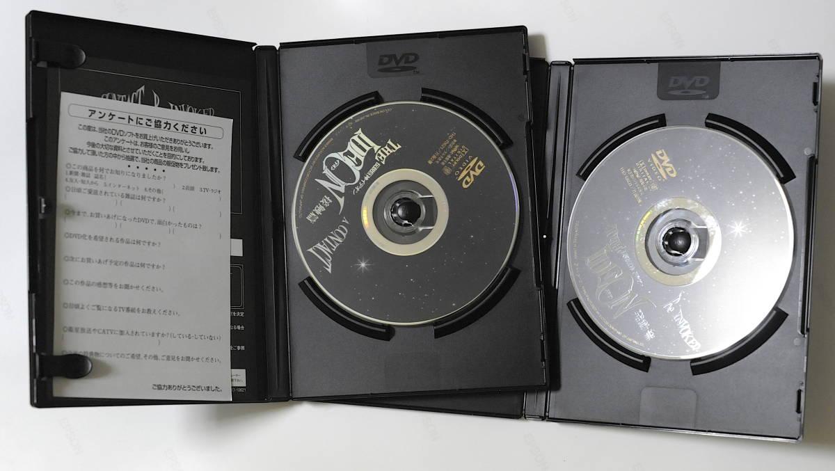 DVD 劇場版 伝説巨神イデオン 接触篇・発動篇_画像3