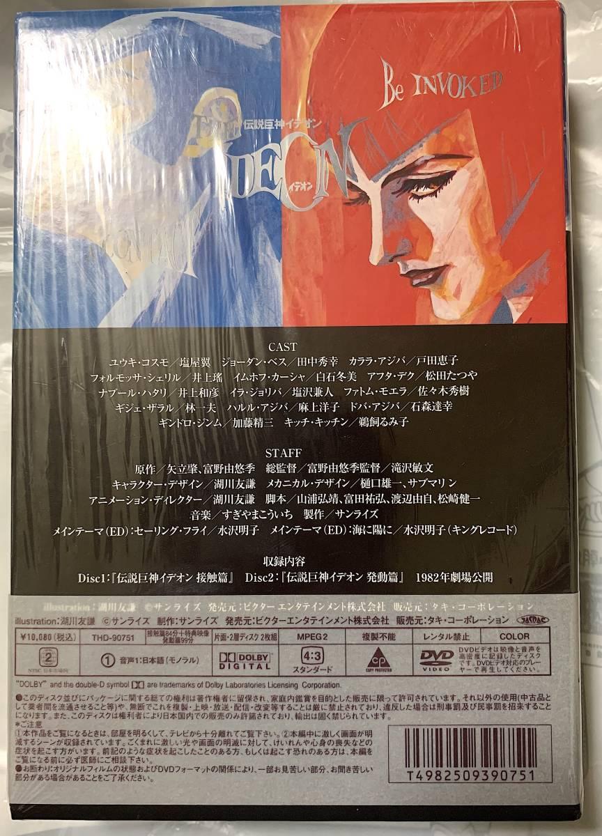 DVD 劇場版 伝説巨神イデオン 接触篇・発動篇_画像2