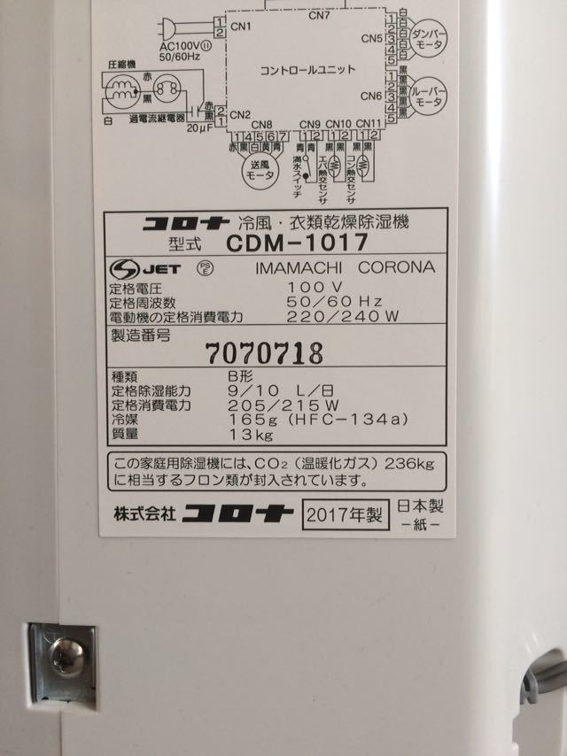 コロナ 冷風・衣類乾燥除湿器 CDM-1017-AS_画像3