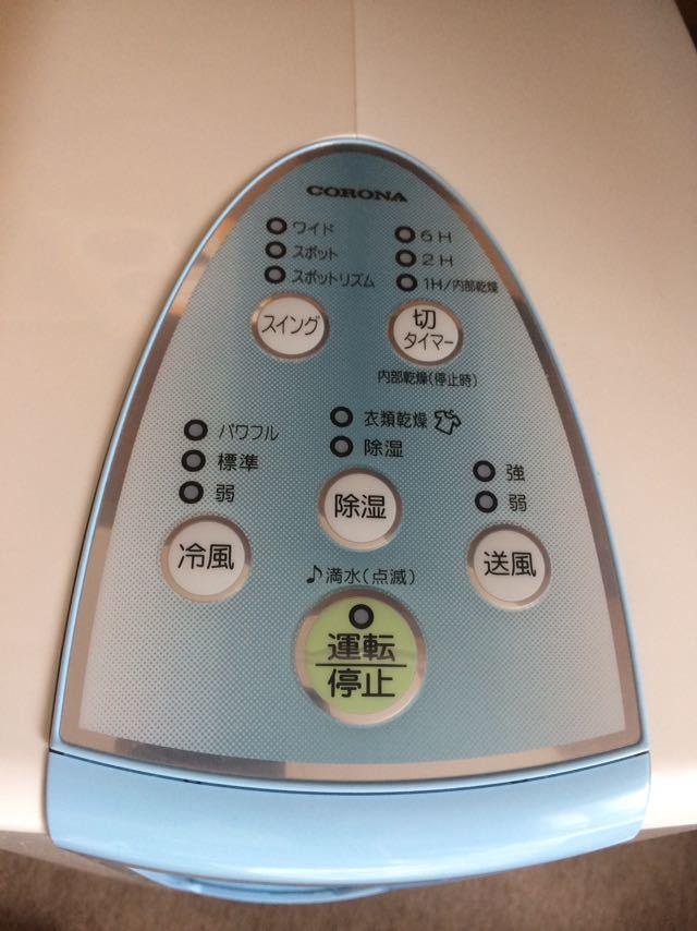 コロナ 冷風・衣類乾燥除湿器 CDM-1017-AS_画像2