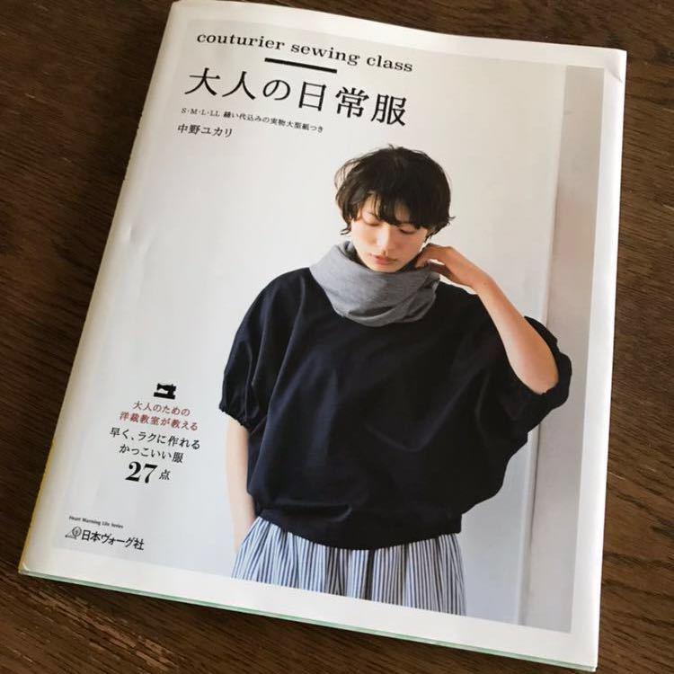 ★☆ 大人の日常服 中野ユカリ 日本ヴォーグ社☆★