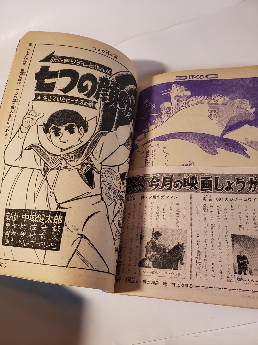ヤフオク! - 3986-3 テレビコミックス 1968年 ぼくら 新年特...