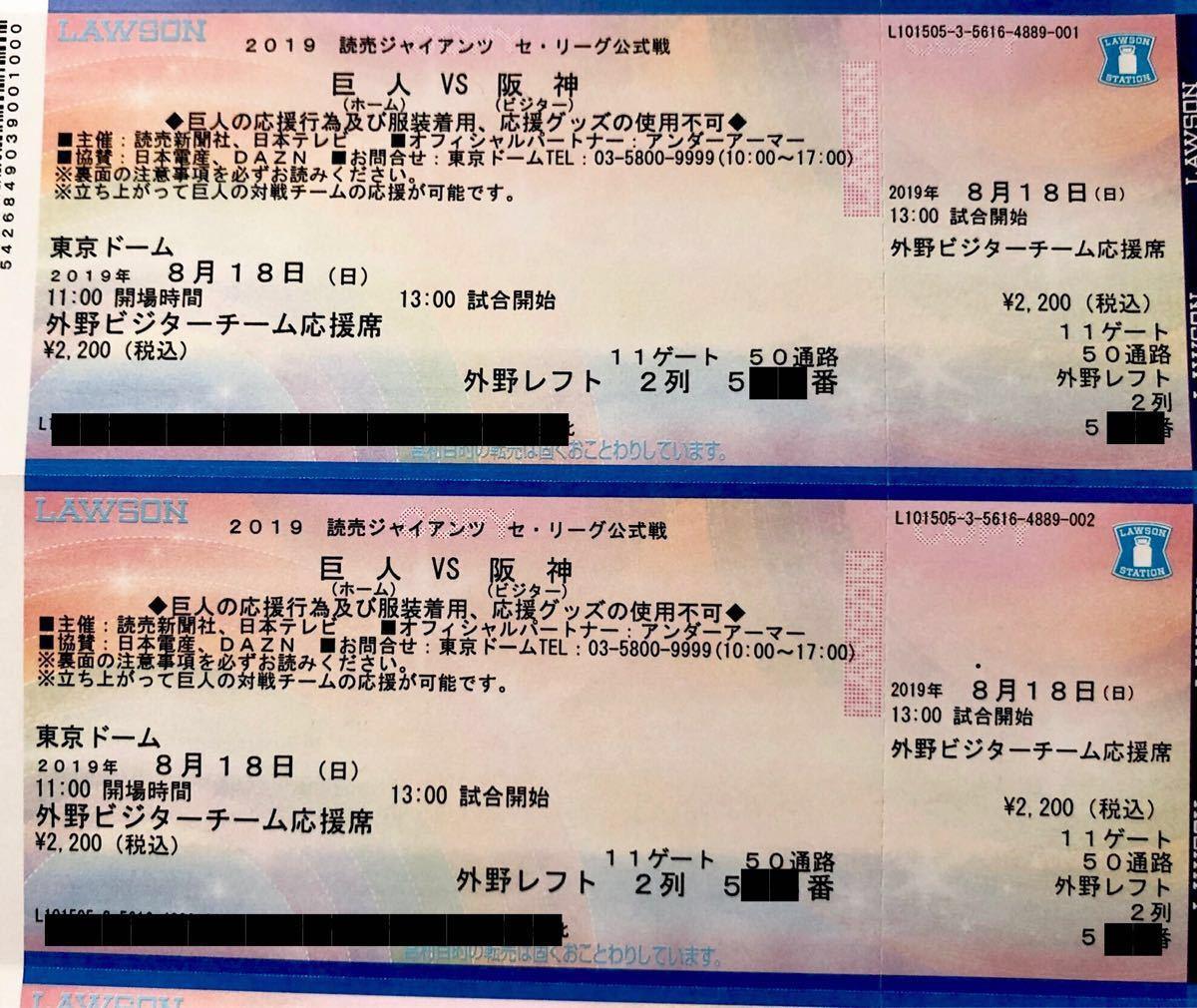 巨人vs阪神 東京ドーム 外野レフト2列目通路付近ペア 8/18(日)