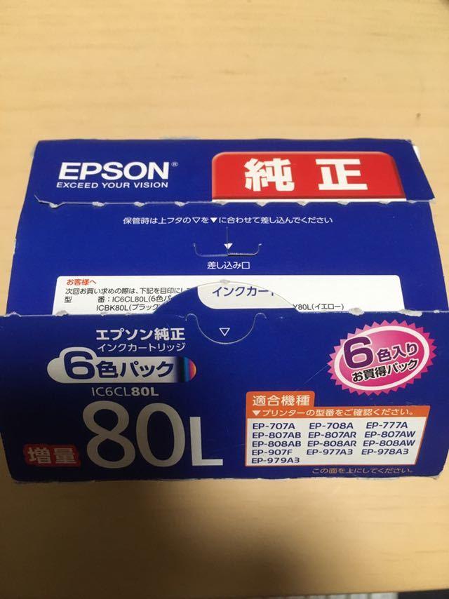 【新品未使用 送料無料】純正インク エプソン 80L 増量タイプ 6色入り IC6CL80L EPSON