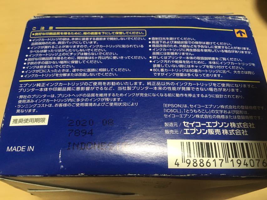 【新品未使用 送料無料】純正インク エプソン 80L 増量タイプ 6色入り IC6CL80L EPSON_画像3