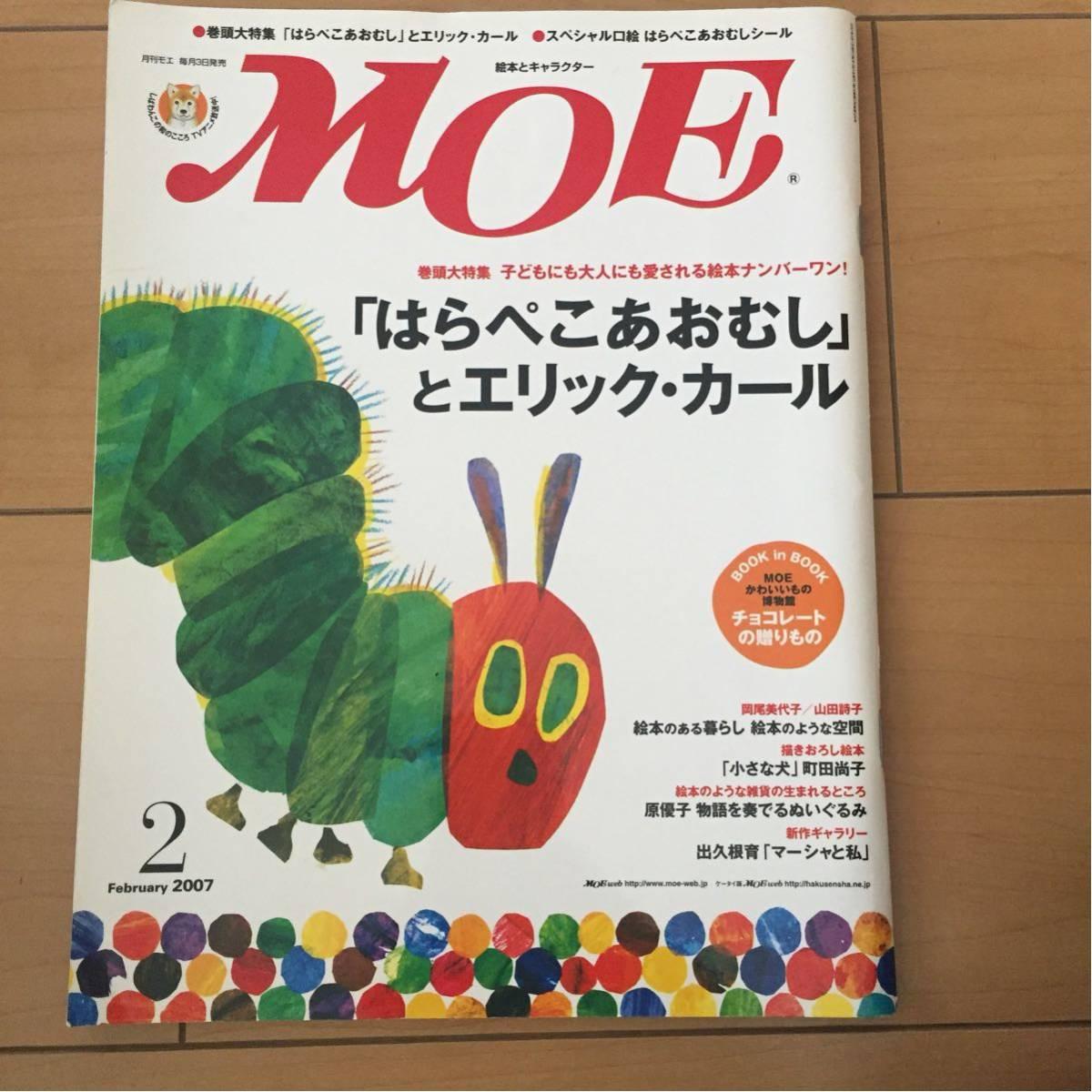 MOE 2007.2月号 はらぺこあおむしとエリックカール_画像1