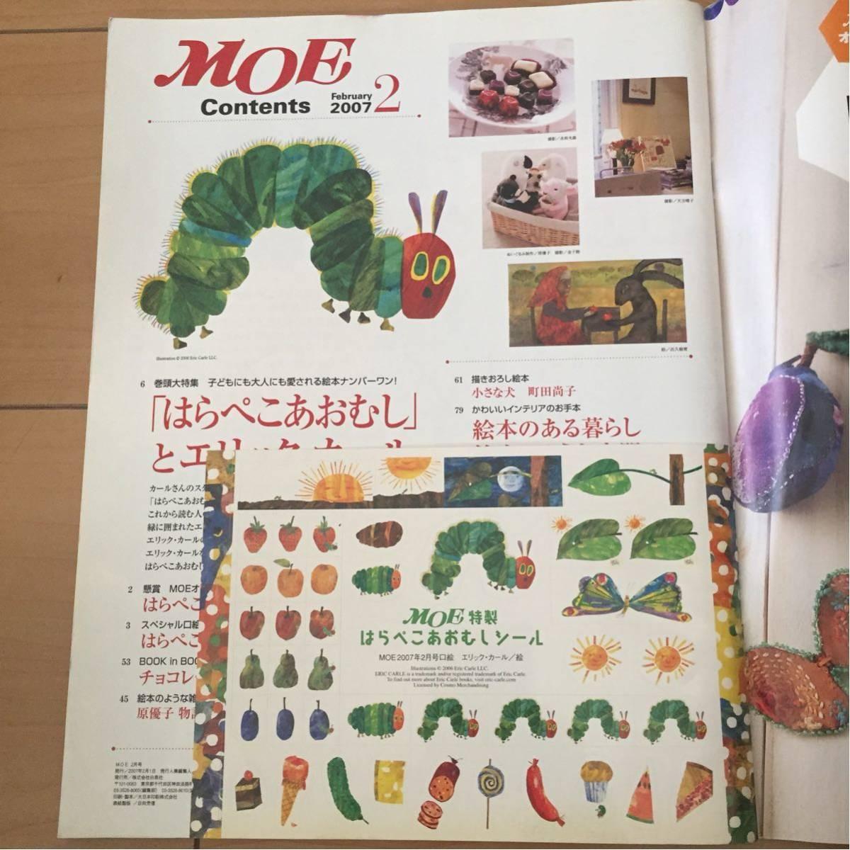 MOE 2007.2月号 はらぺこあおむしとエリックカール_画像3