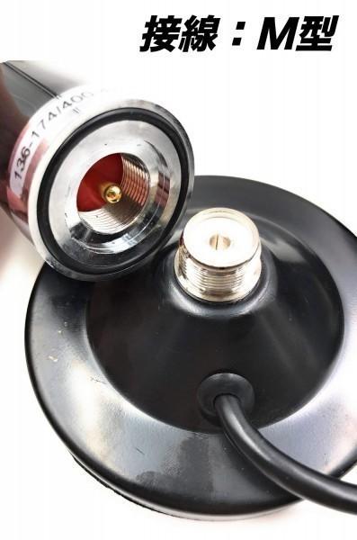 大人気★極太 ショートアンテナ 3点セット 強力マグネット基台 同軸ケーブル 5m 高感度 モービルアンテナ 接栓 M型 黒 ブラック 144/430MHz_画像8