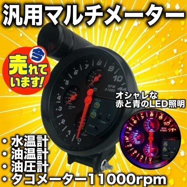 汎用 マルチメーター タコメーター 水温計 油温計 油圧計 追加メーター 86 ZN6 シビック S2000 RX-8 スイフトスポーツ ロードスター_画像1