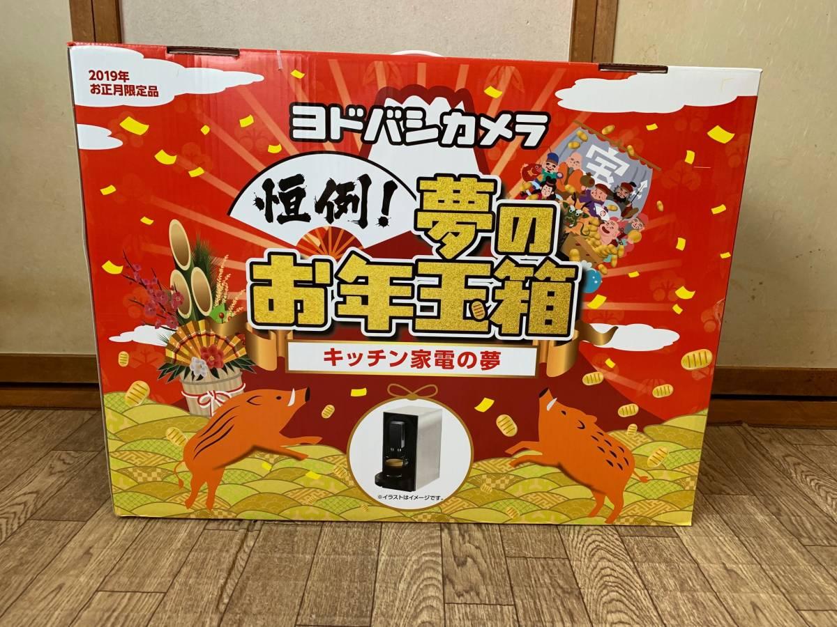 ヨドバシカメラ 夢のお年玉箱 キッチン家電の夢 未開封品 即決で送料無料!