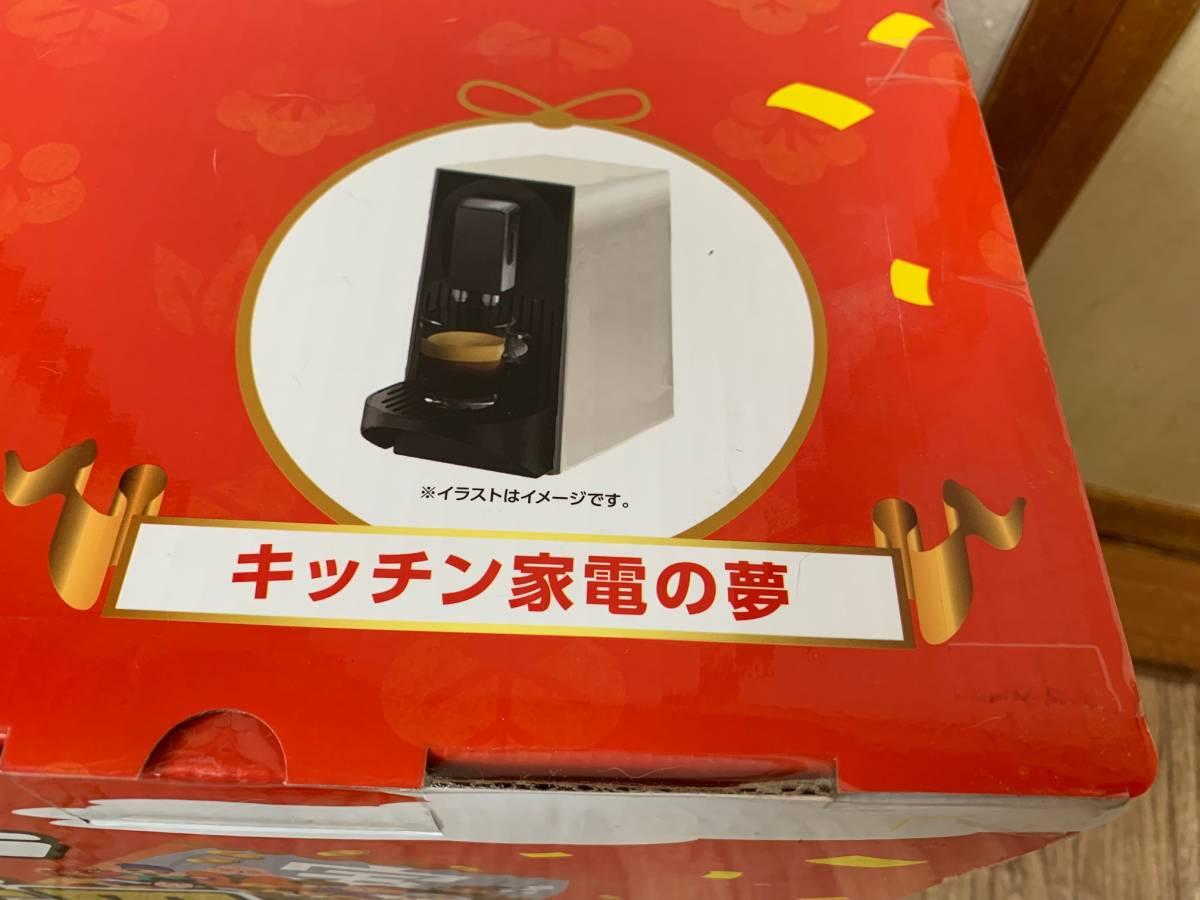 ヨドバシカメラ 夢のお年玉箱 キッチン家電の夢 未開封品 即決で送料無料!_画像2