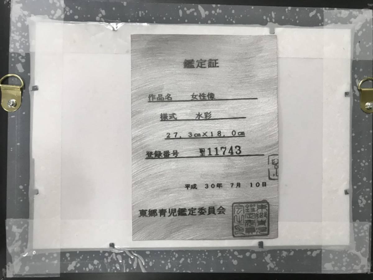 模写 東郷青児 油彩 「女性像」 本人サイン、鑑定証あり_画像6