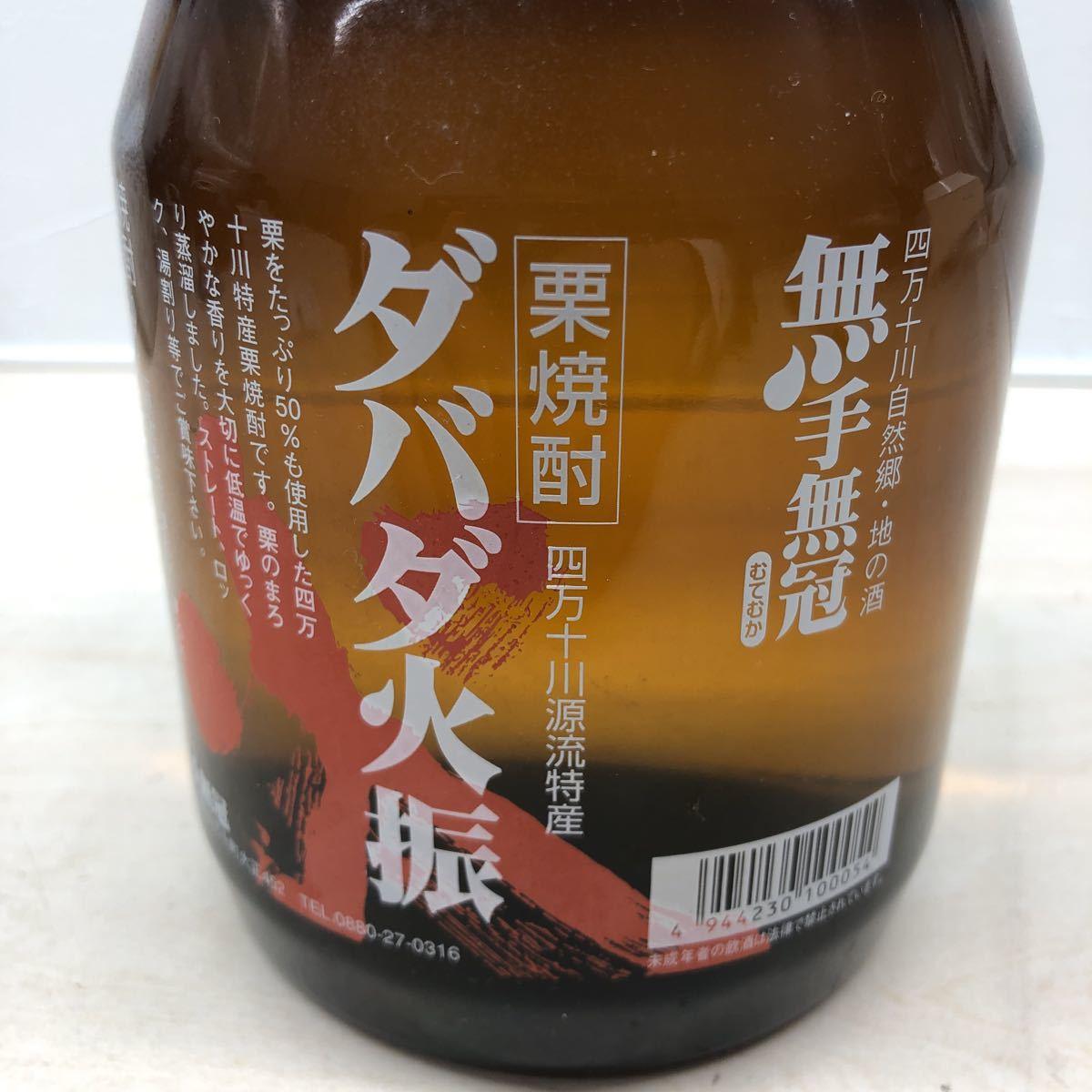 【9】「土佐焼酎」無手無冠 ダバダ火振 900ml 25度 栗焼酎 古酒_画像2