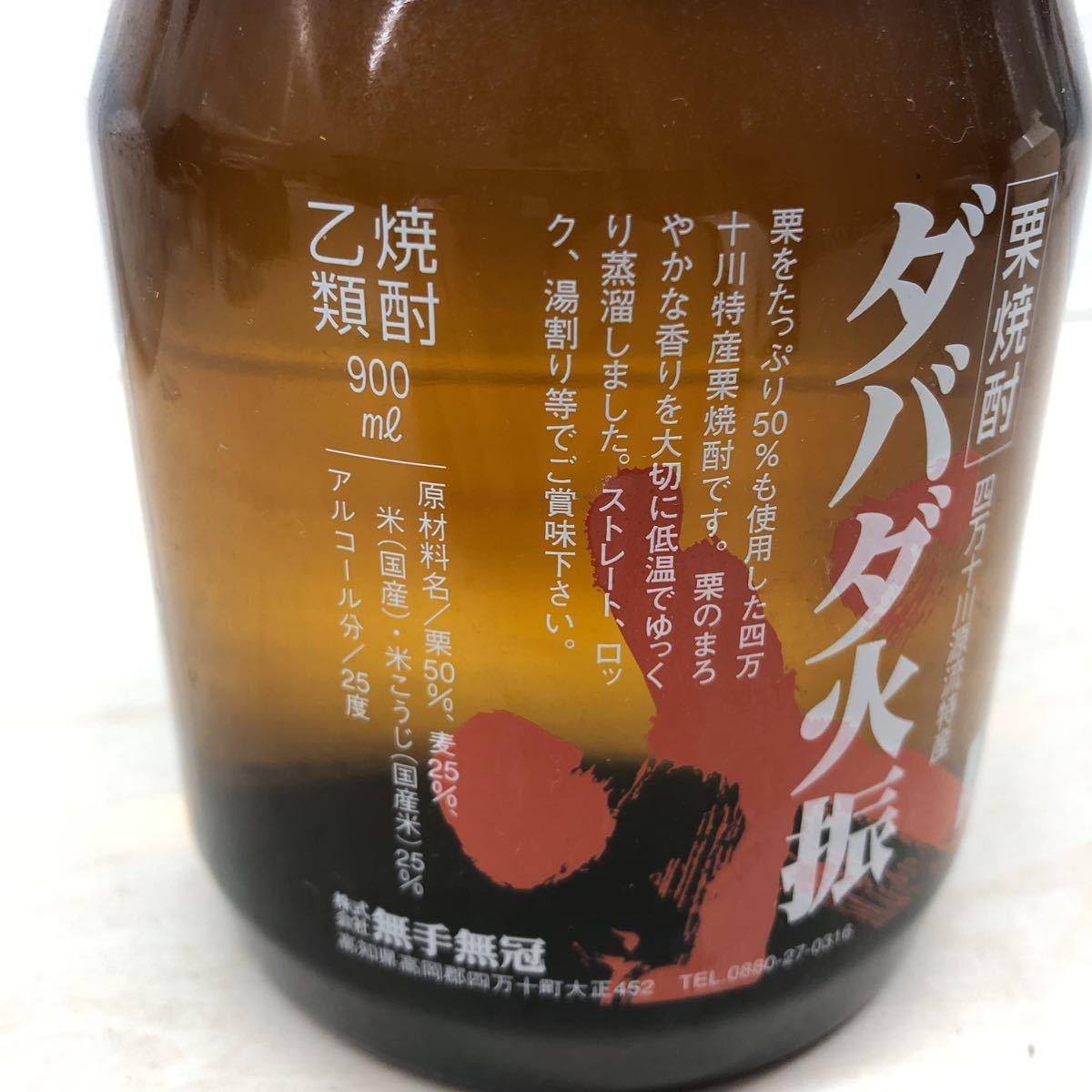 【9】「土佐焼酎」無手無冠 ダバダ火振 900ml 25度 栗焼酎 古酒_画像3