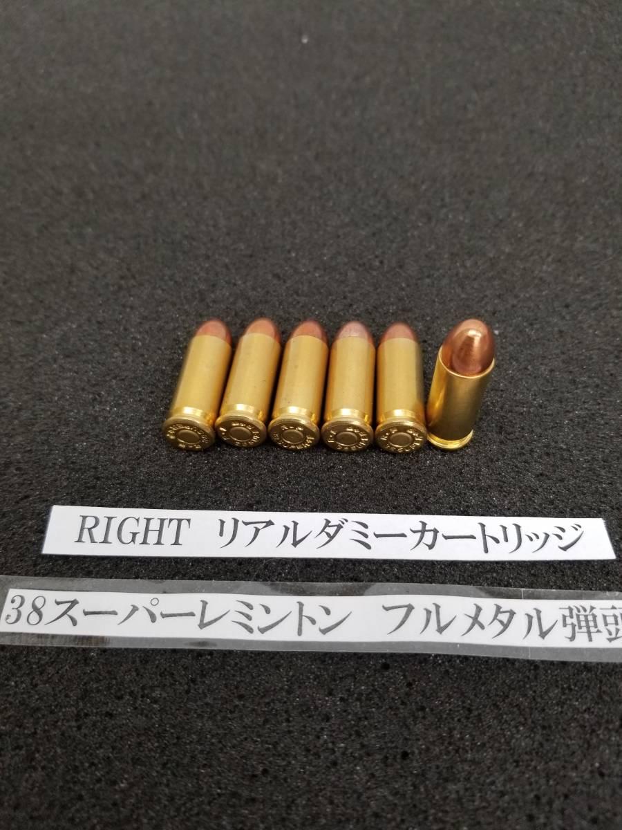 リアル ダミーカートリッジ 38スーパーレミントン フルメタル弾頭 1発 ダミーカート インテリア 飾り 観賞用 弾丸 弾 薬莢 改_画像4