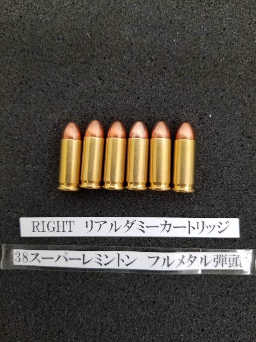 リアル ダミーカートリッジ 38スーパーレミントン フルメタル弾頭 1発 ダミーカート インテリア 飾り 観賞用 弾丸 弾 薬莢 改_画像3