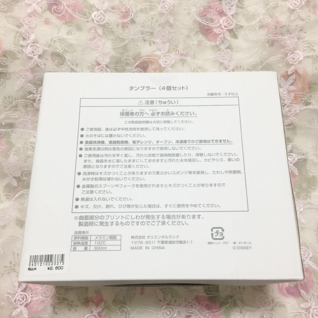 E503新品ダッフィー ステラルー カップ4点セット フレンズ◎_画像5