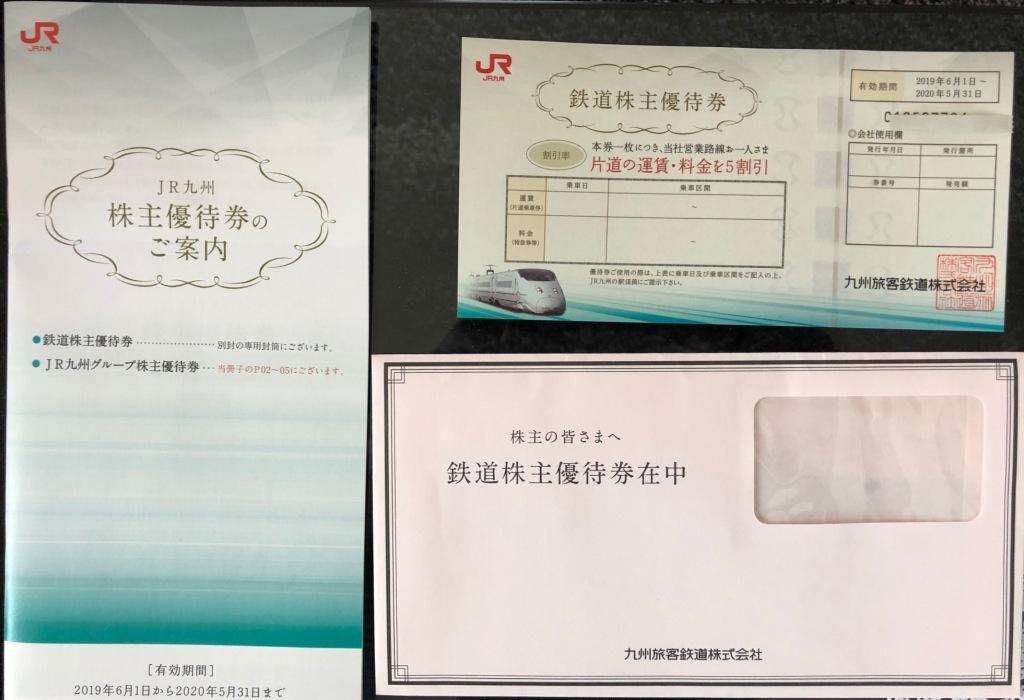 JR九州 株主優待券 1枚 ※送料無料