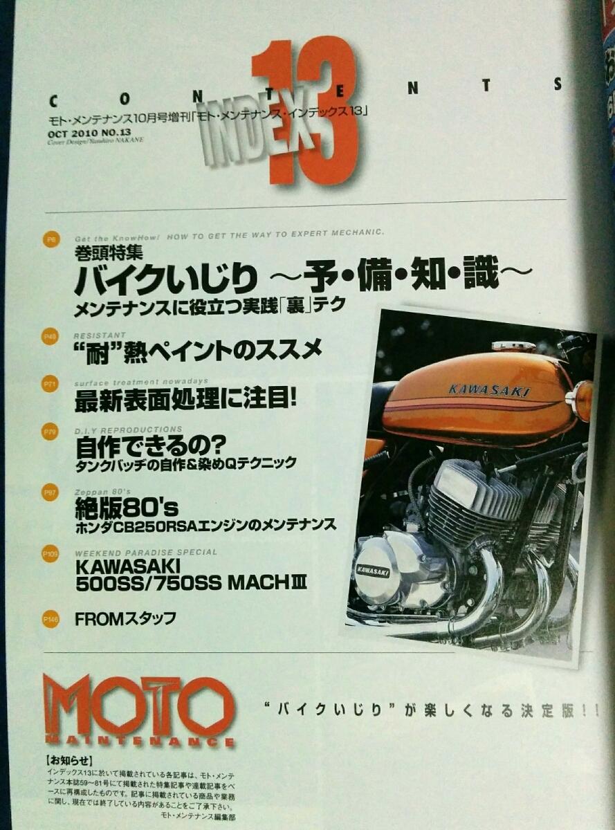 モトメンテナンス インデックス 13 index mach マッハ 500SS 750SS メンテ オーバーホール キャブレター_画像2