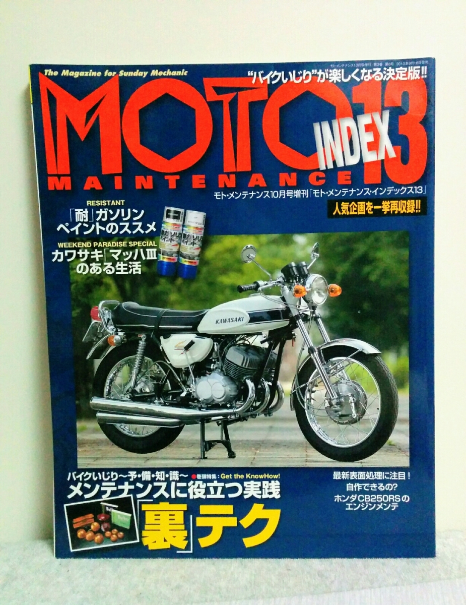 モトメンテナンス インデックス 13 index mach マッハ 500SS 750SS メンテ オーバーホール キャブレター