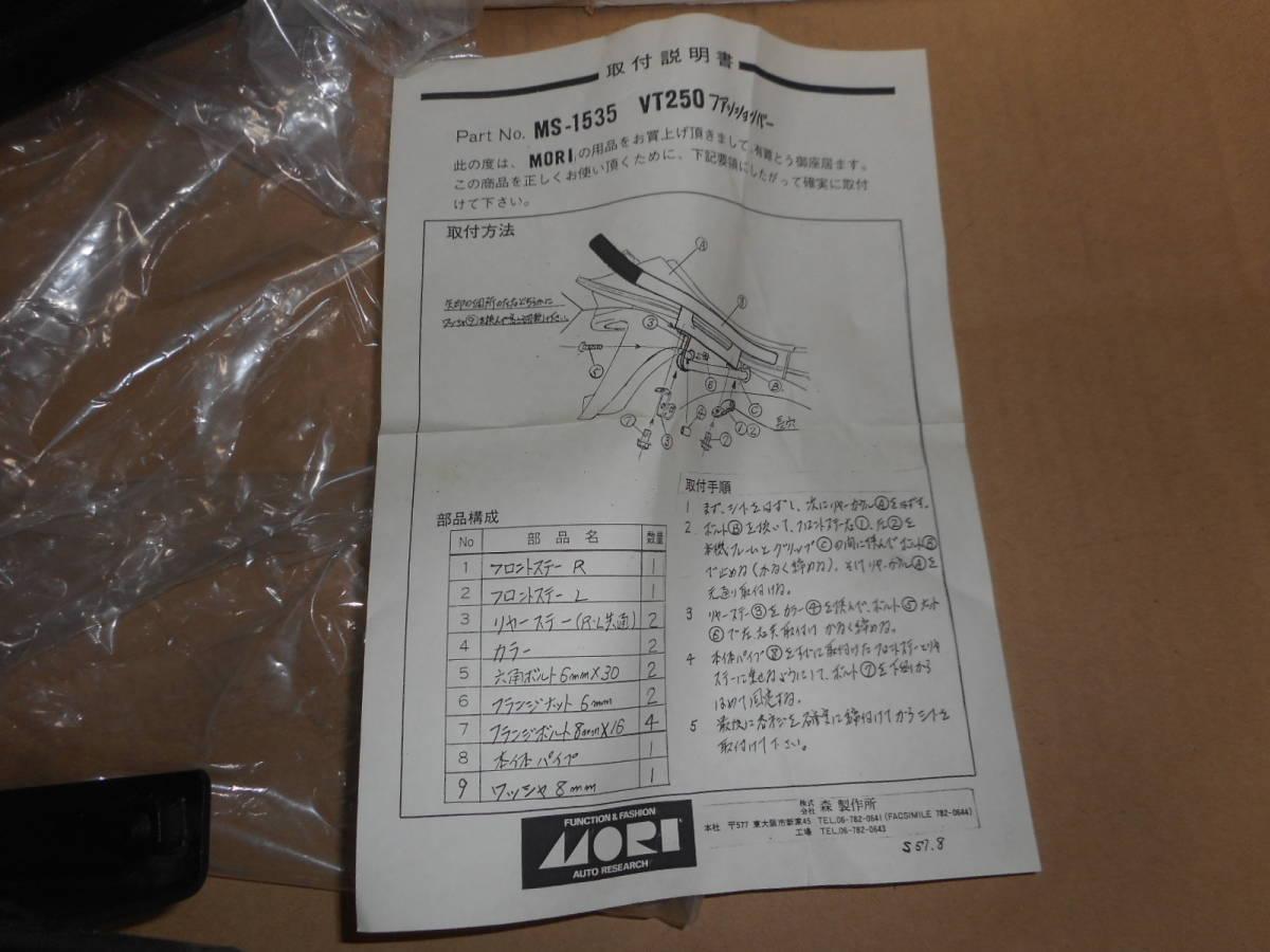 ホンダVT250Fモリ製MORI製ファッションバー当時未使用_画像3