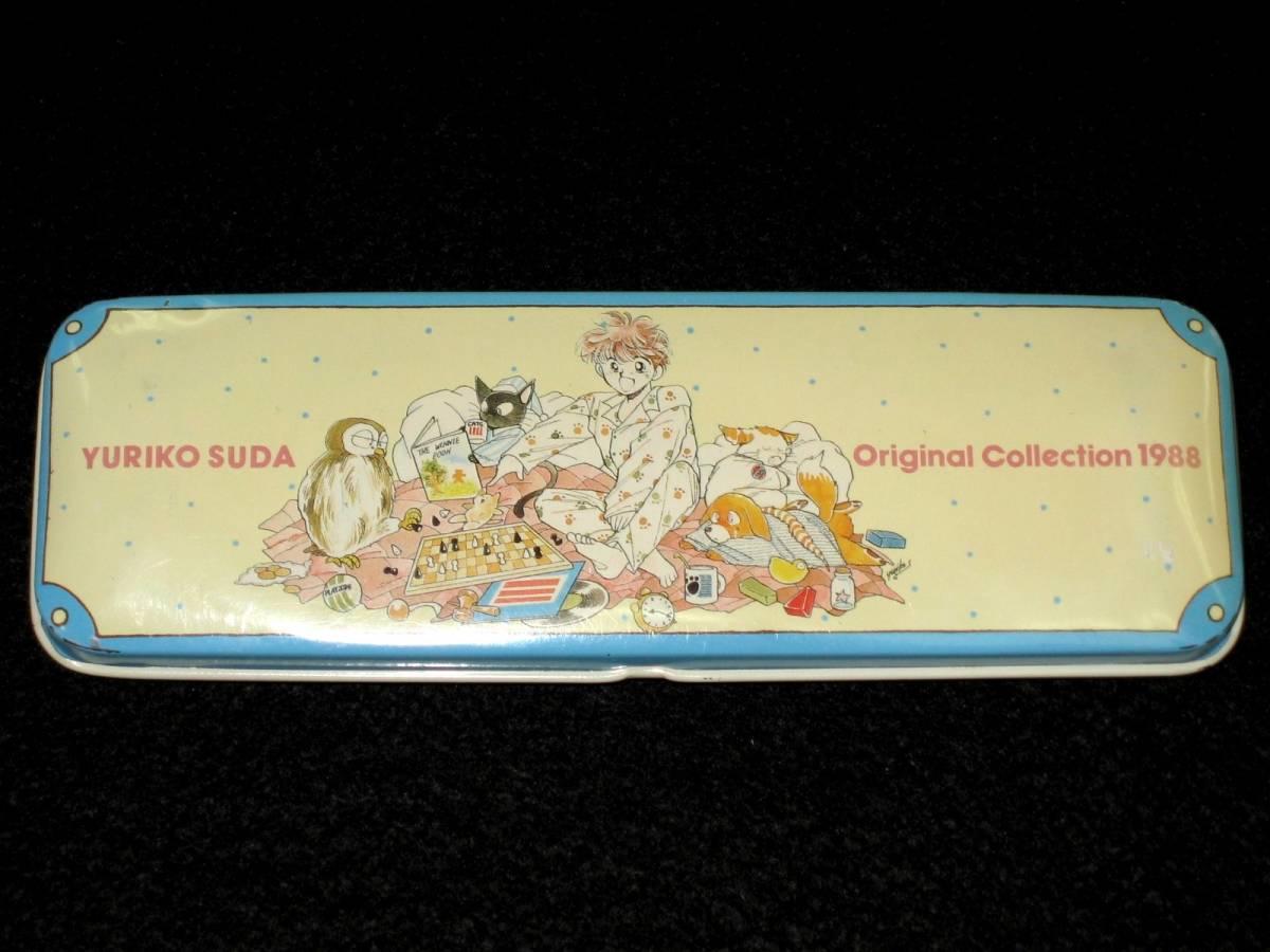 当時物 昭和レトロ 80年代 巣田祐里子 YURIKO SUDA Original Collection 1988 アニパロ movic カンペン 缶ペン 筆入れ 筆箱 文房具 USED_画像1