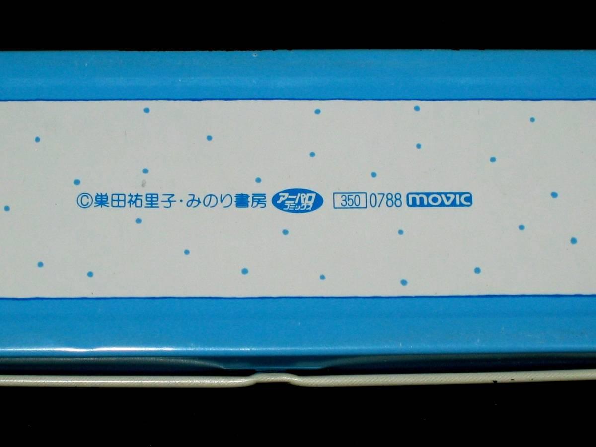 当時物 昭和レトロ 80年代 巣田祐里子 YURIKO SUDA Original Collection 1988 アニパロ movic カンペン 缶ペン 筆入れ 筆箱 文房具 USED_画像9