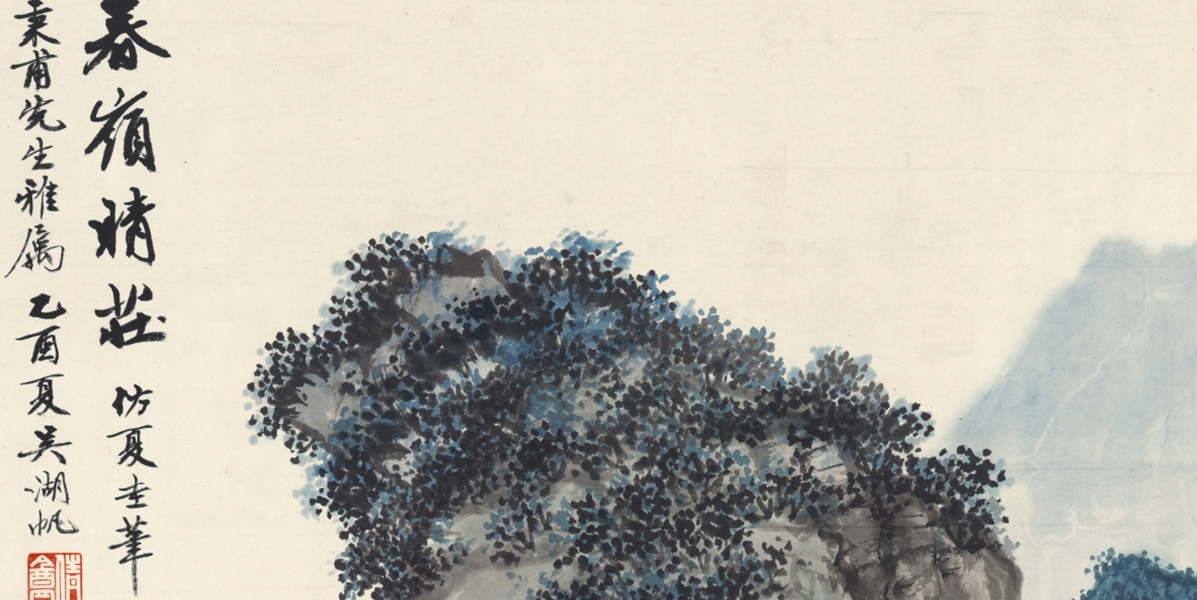 中国美術 近現代書画家 呉湖帆 山水図 掛け軸 書画立軸 肉筆保證 _画像4