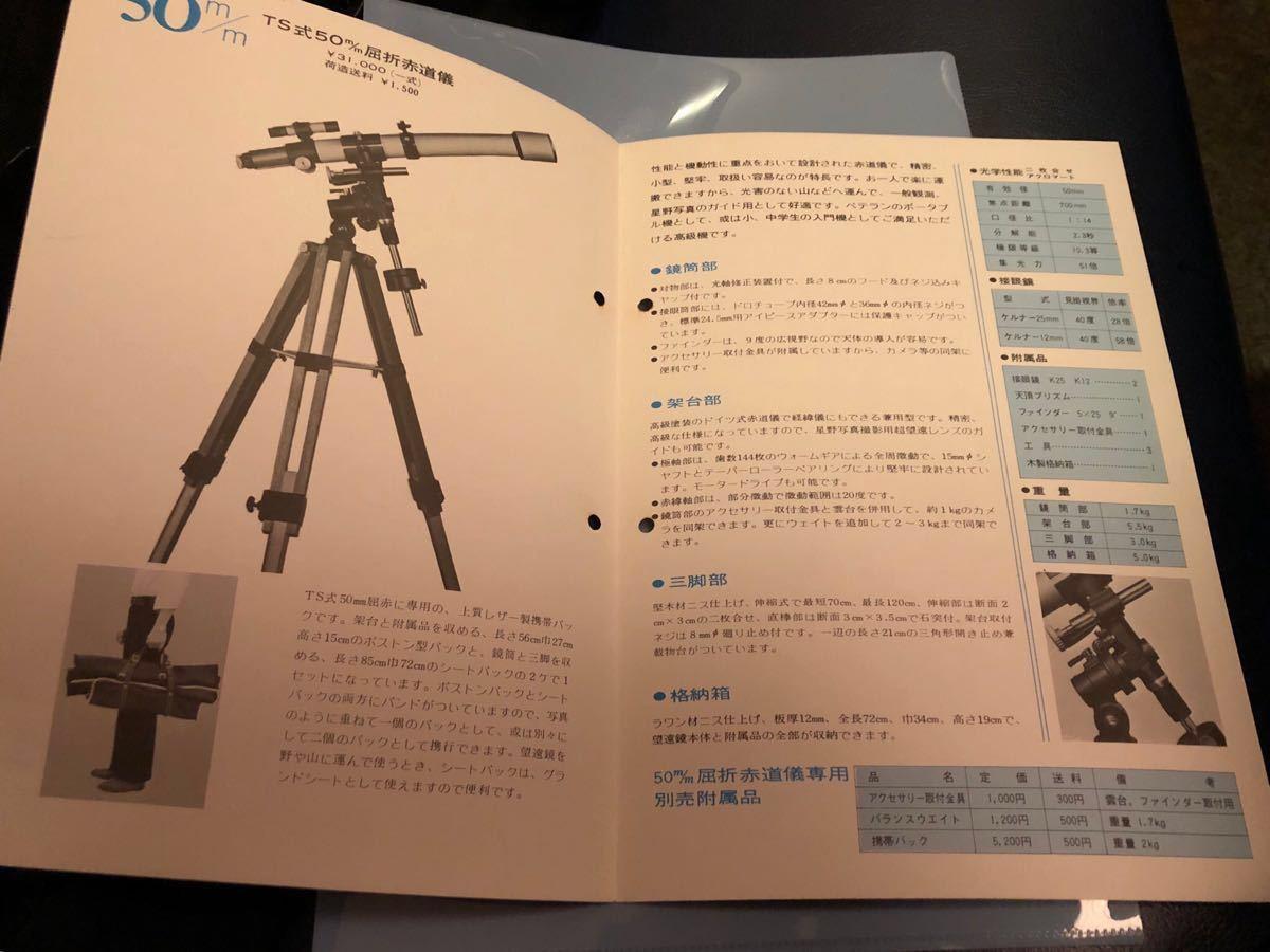 タカハシ 高橋 TS式50㎜ 屈折赤道儀 セット_画像10