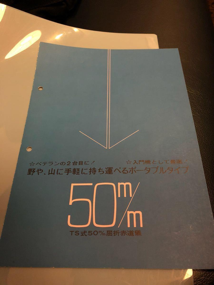 タカハシ 高橋 TS式50㎜ 屈折赤道儀 セット_画像9