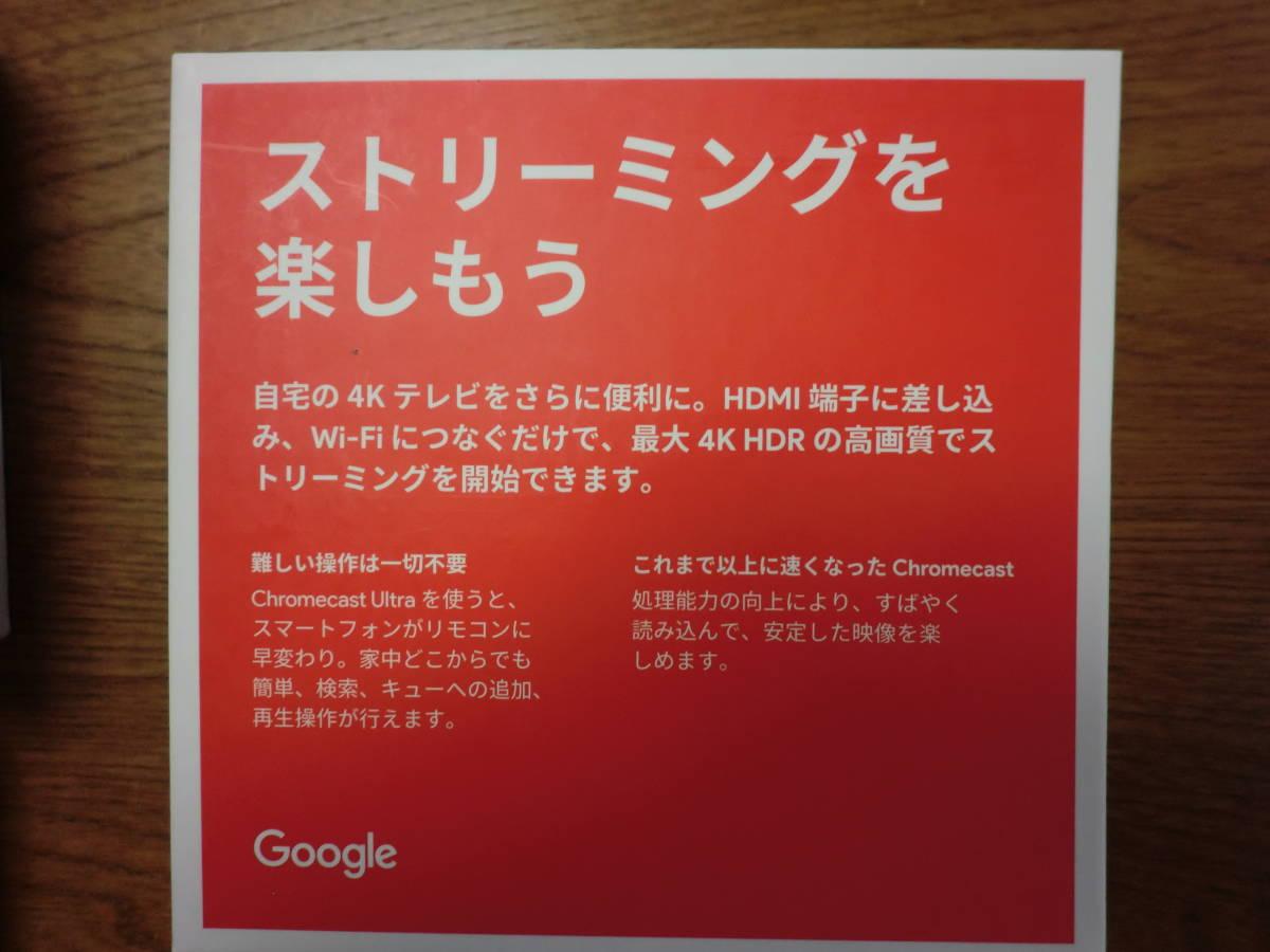 (美品)Google Chromecast Ultra クロームキャスト ウルトラ_画像2