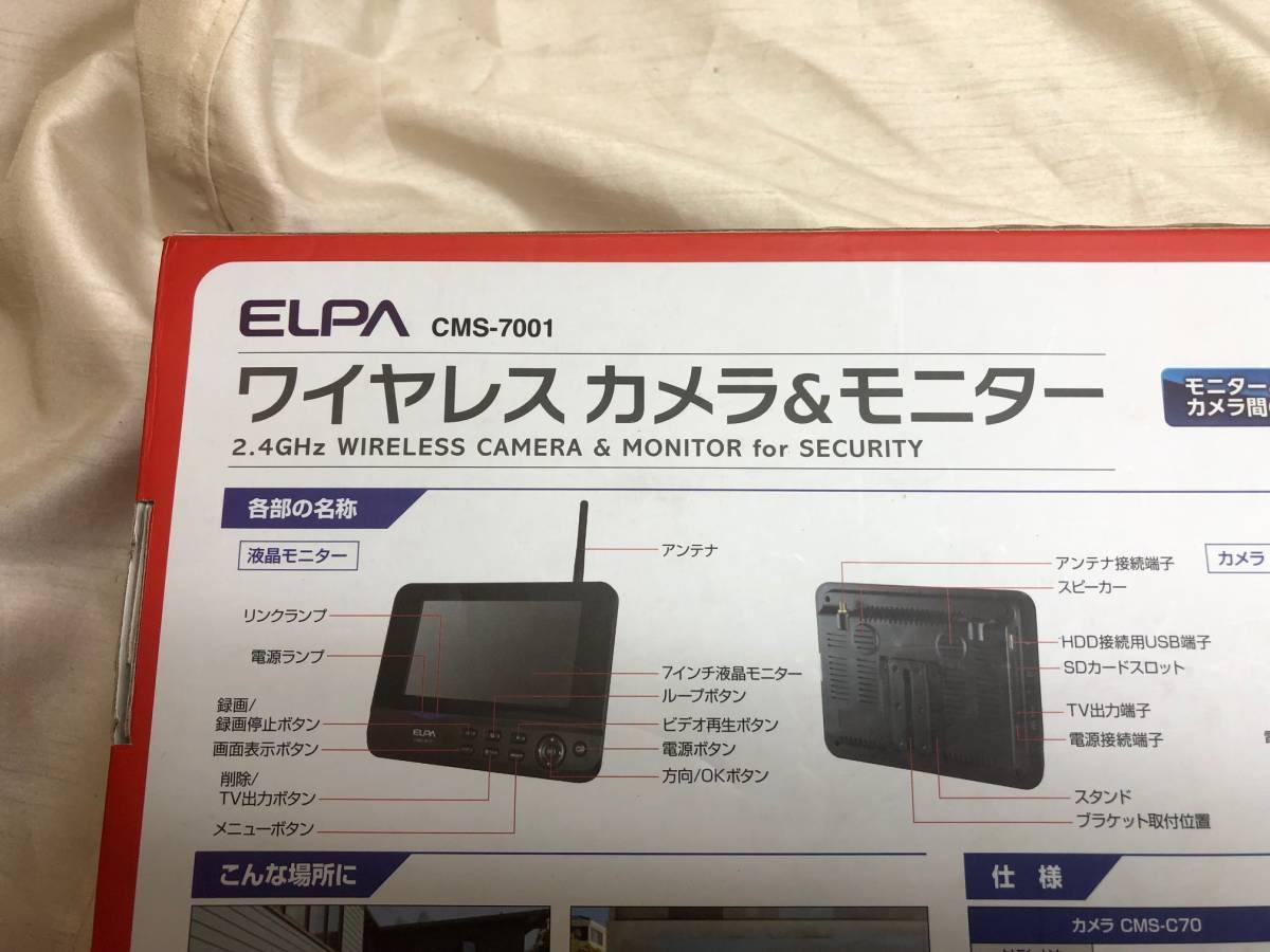 超美品◆ELPA ワイヤレスカメラ&モニター CMS-7001 防犯カメラ 録画機能搭載◆税込_画像5