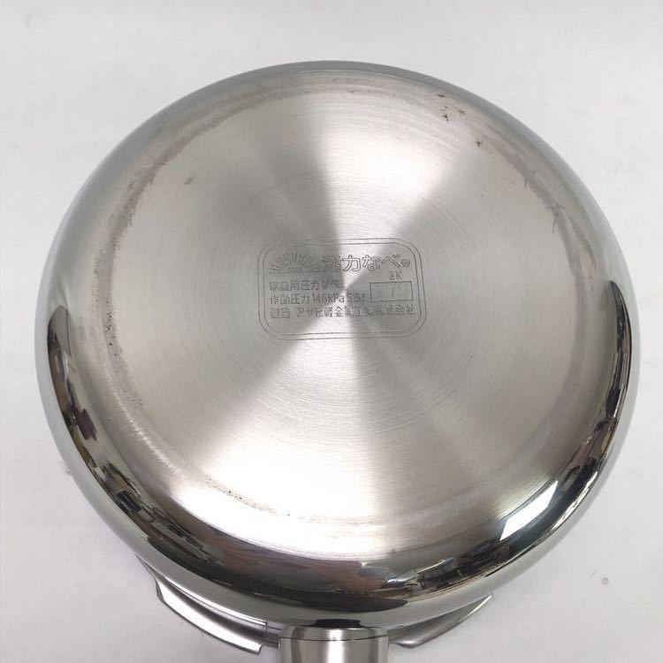 アサヒ軽金属工業 活力なべ ZK型 5.5L R尼0612_画像5