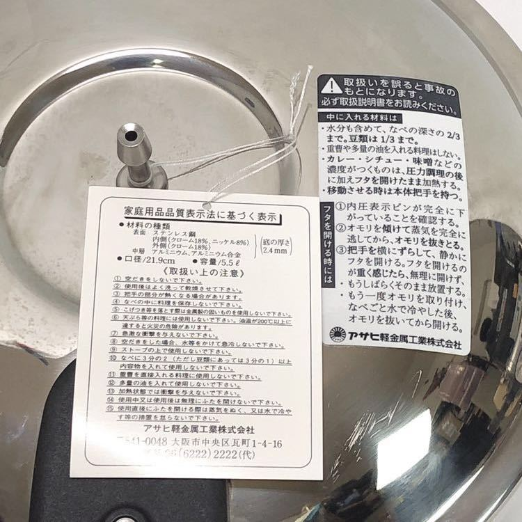 アサヒ軽金属工業 活力なべ ZK型 5.5L R尼0612_画像3