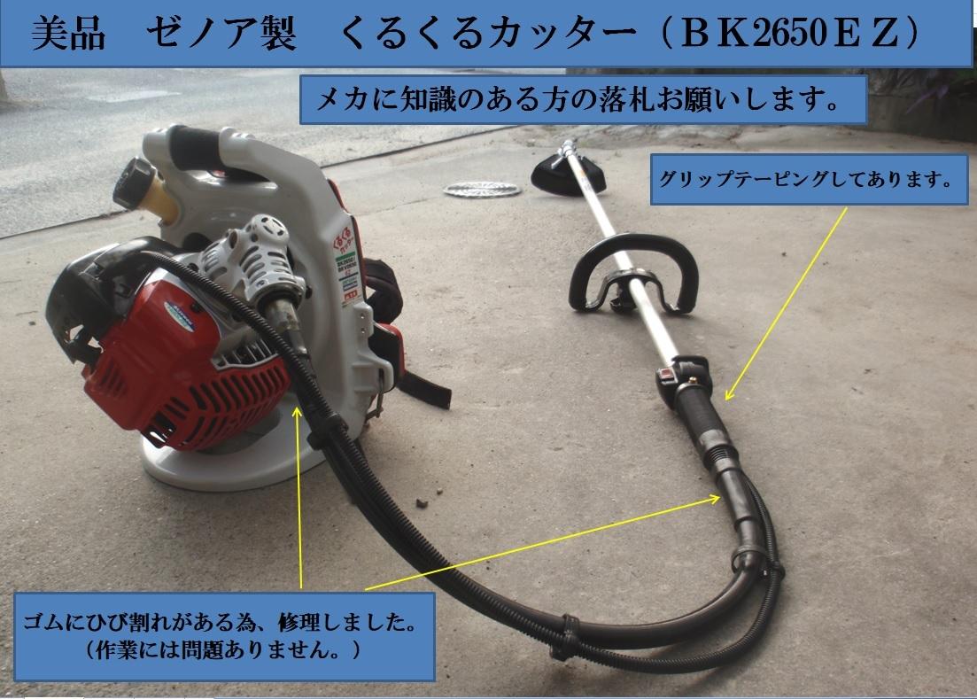 美品 ゼノア製 くるくるカッター(BK2650EZ)