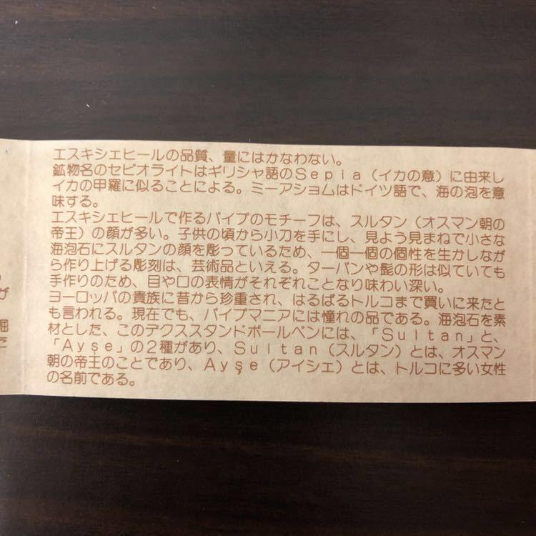【希少】セーラー万年筆 海泡石ボールペン SAILOR_画像4