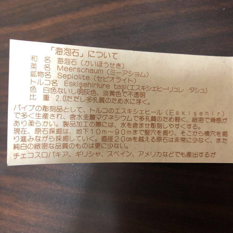 【希少】セーラー万年筆 海泡石ボールペン SAILOR_画像3