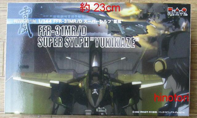 """プラッツ 1/144 戦闘妖精雪風 FFR-31MR/D スーパーシルフ""""雪風""""_画像1"""