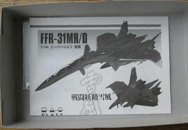 """プラッツ 1/144 戦闘妖精雪風 FFR-31MR/D スーパーシルフ""""雪風""""_画像5"""