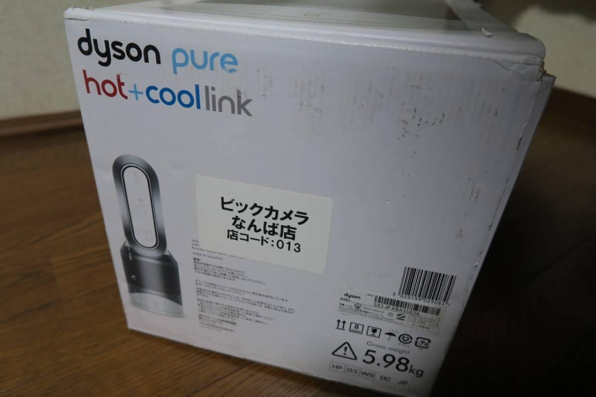 【美品】ダイソン ホット&クール Dyson pure hot+cool link HP03_画像3