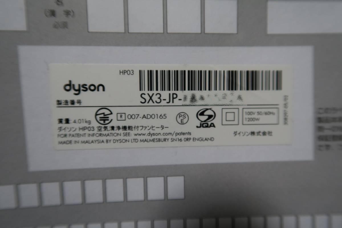 【美品】ダイソン ホット&クール Dyson pure hot+cool link HP03_画像6